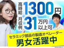 \キレイでカイテキな新工場で働こう/カンタン作業で月収例31万円以上可!更新手当最大10万円支給★