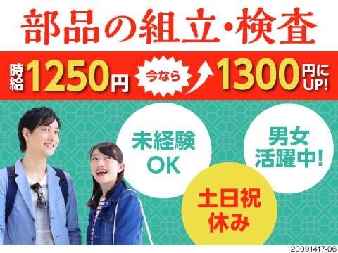 超人気のエリア♪横浜市内に住もう!東京まで電車1本!今なら時給1300円!男女活躍中♪備品付1R完備