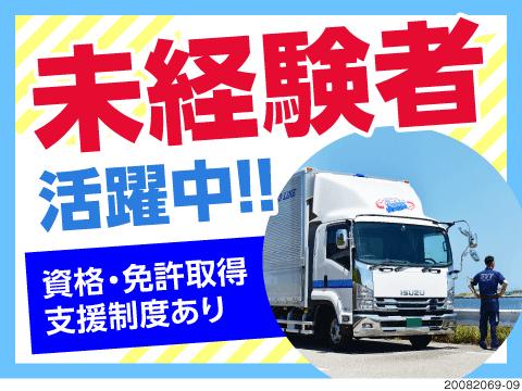 大阪北陸急配株式会社 名古屋営業所