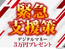 日本全国どこからきても旅費ゼロ円!さらに家賃もゼロ!月収30万円以上の高収入ワークも多数あり!