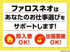 小型電子部品だから力仕事ナシ!月収例30万円以上可!請負だから定着率バツグン!長く働ける!