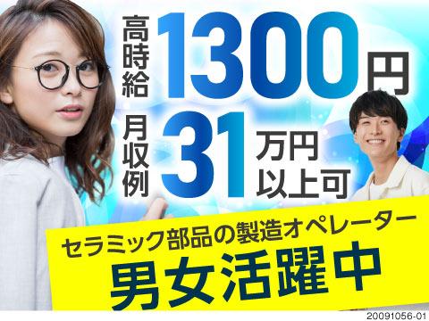 \キレイでカイテキな新工場で働こう/カンタン作業で月収例31万円以上可!入社特典最大30万円支給★