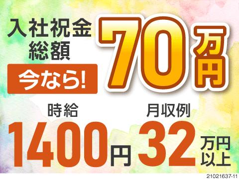 祝金55万円♪5万円は入社1週間後に支給!寮費無料×月収例32万円◆大手メーカーで正社員登用も可能!