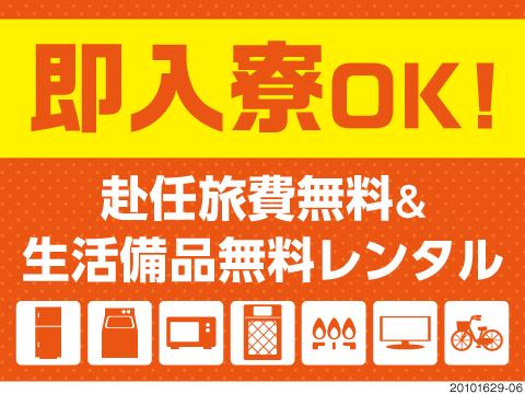 株式会社M・R・T HR事業部 北九州支店