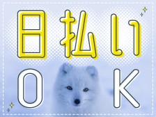 【大崎市古川】日払い可◆入社特典最大30万円!未経験OK!寮完備◆スマホ部品の組立・検査スタッフ
