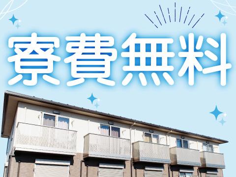 【白山市】週払い可◆入社特典最大30万円!寮費無料◆スマホに使われる部品のチェック(軽作業)