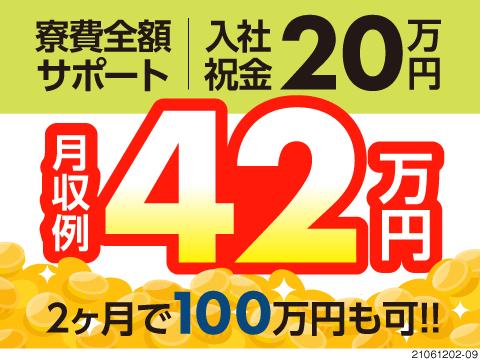 祝金20万!仕事も住まいも譲れない方必見!人気エリアに実質0円で住める!収入例2ヶ月で100万円!!