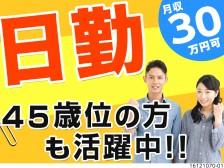 祝い金10万!人気の日勤!男女活躍中!月収30万円以上可!ゆるやか☆ラクラク♪モーター組立!!