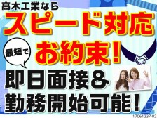 憧れの関東:横須賀市勤務◆時給1250円⇒1400円にUP☆幅広い世代の男女活躍中!今なら寮費無料!