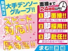 勤務先は冬でも暖かい静岡・愛知! ★選べる入社日!! ★3月入社できる方大歓迎!!