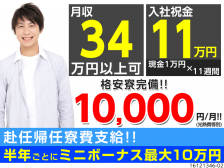 毎週現金1万円貰える!入社祝金合計11万円!【月収例34万円以上可】半年ごとにボーナスあり!