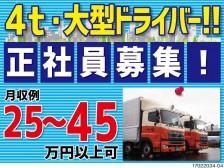株式会社丸玉運送グループ