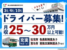 岡山県貨物運送株式会社 名古屋主管支店
