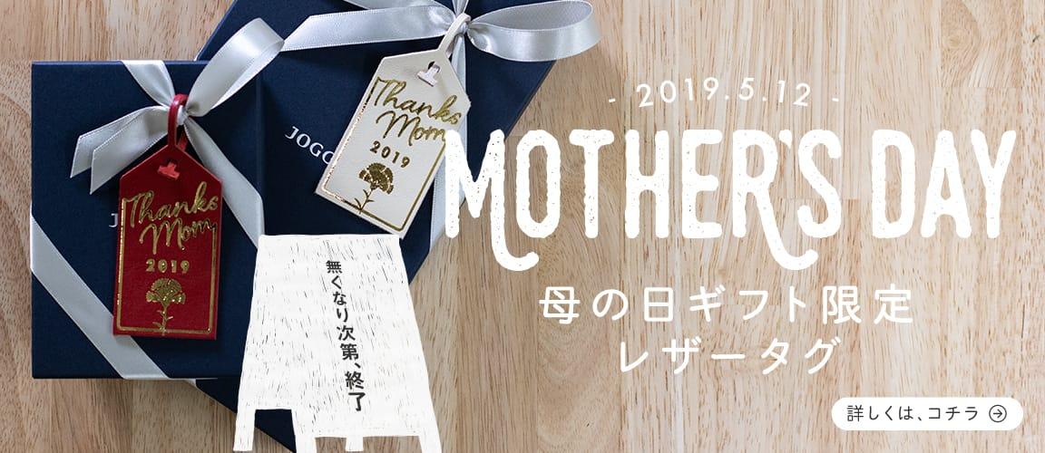 2019 母の日限定レザータグ、スタート!