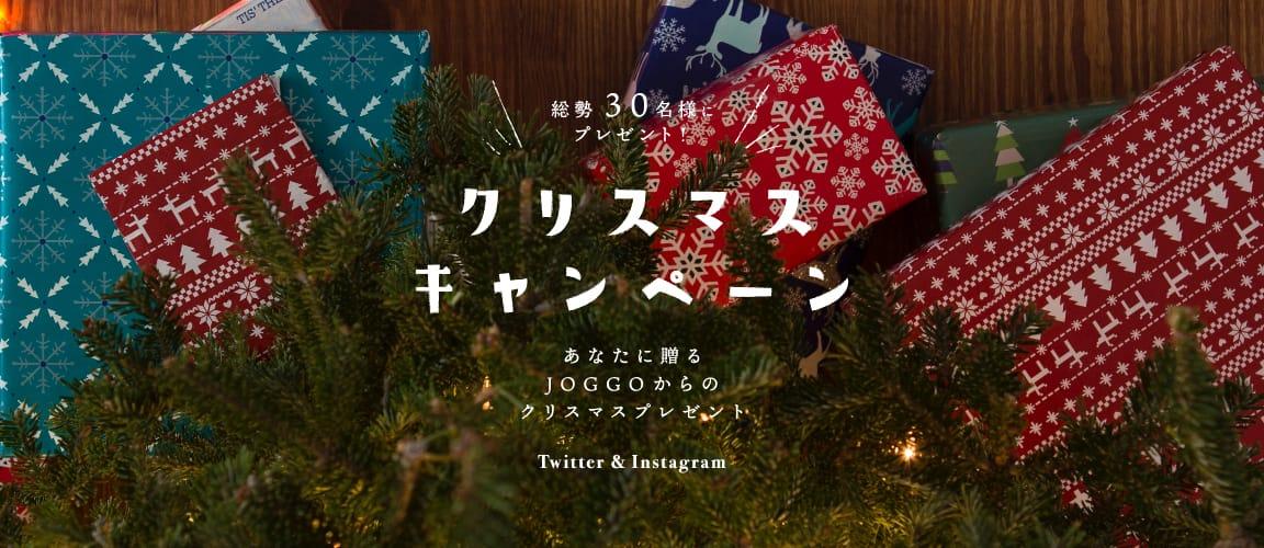 【数量限定キャンペーン】あなたに贈る、 JOGGOからの クリスマスプレゼント。