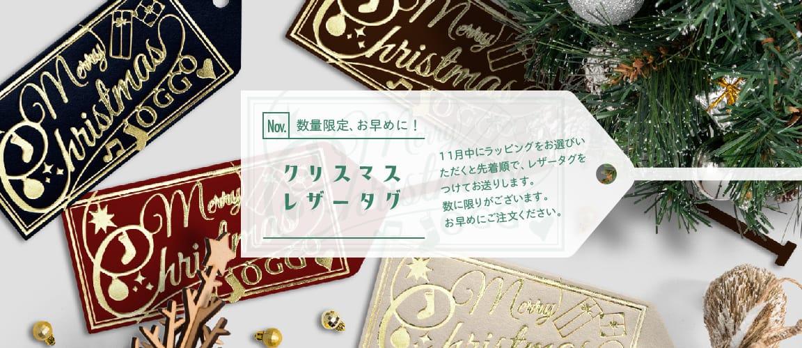 【数量限定キャンペーン】あなたに贈る、 JOGGOからのクリスマスプレゼント。