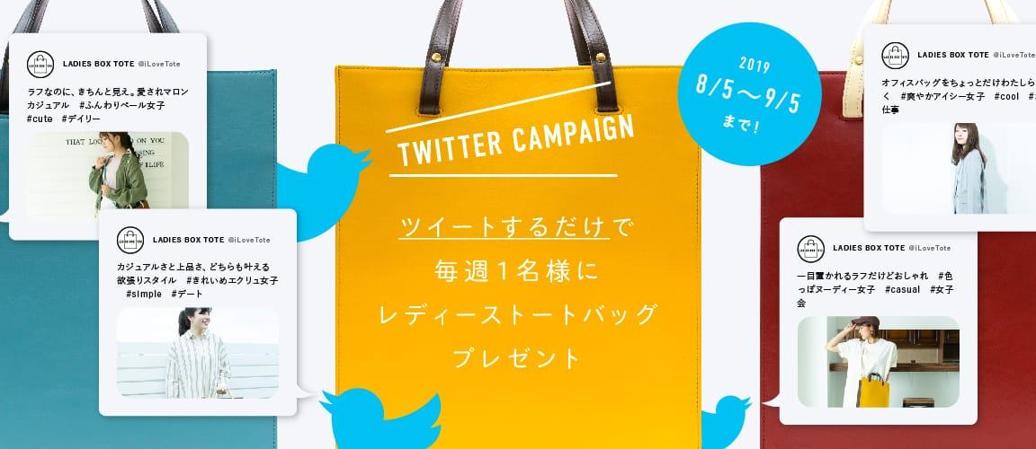 新商品『レディースボックストート』Twitter プレゼントキャンペーン