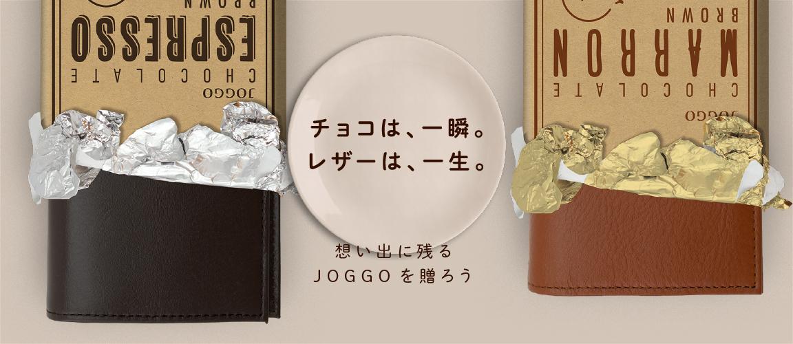 チョコは、一瞬。レザーは、一生。想い出に残るJOGGOを贈ろう