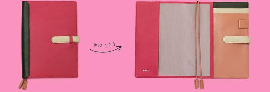 新色レザー ローズピンク 2019 JOGGO ペアにおすすめカラー A5手帳カバー