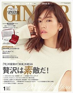新色レザー ローズピンク 2019 JOGGO ginger 2017年11月号