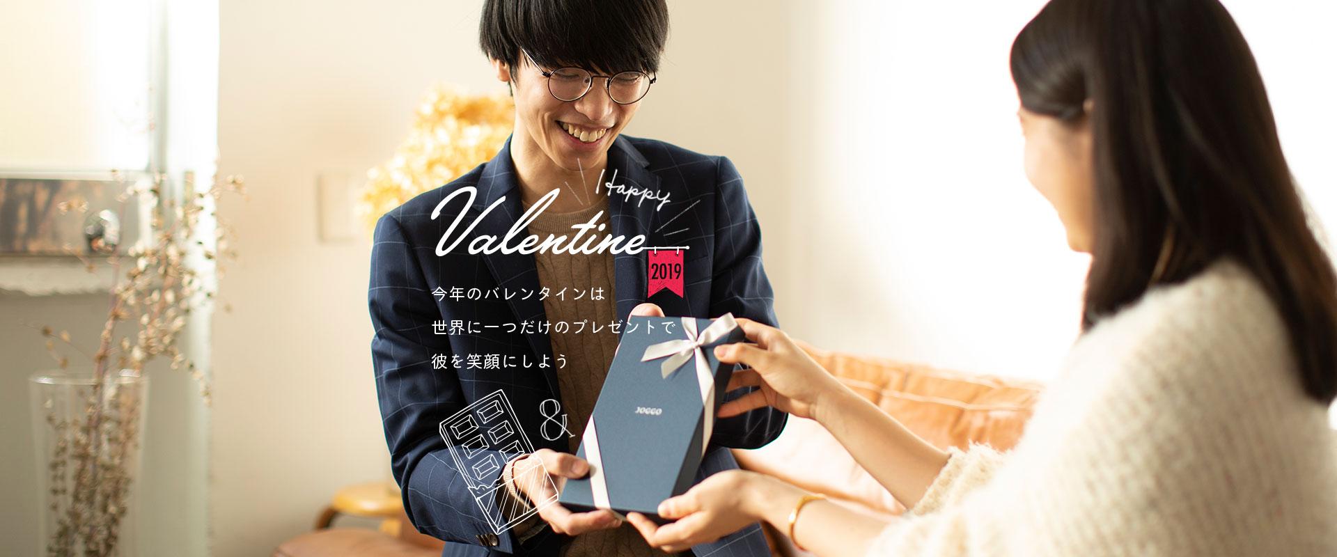 バレンタイン 2019 JOGGO 今年のバレンタインは世界に一つだけのプレゼントで彼を笑顔にしよう