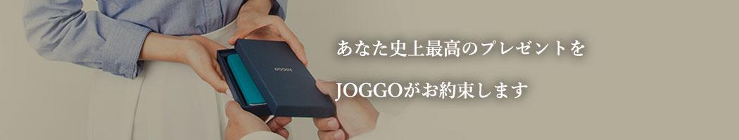 あなた史上最高のプレゼントをJOGGOがお約束します