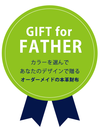 お父さんへカラーを選んで、あなたのデザインで贈るオーダーメイドの本革財布