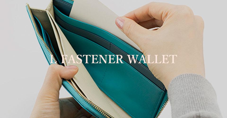 本革L字ファスナー財布
