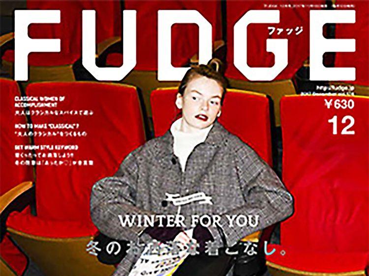 雑誌掲載情報 FUDGE(2017年12月号)