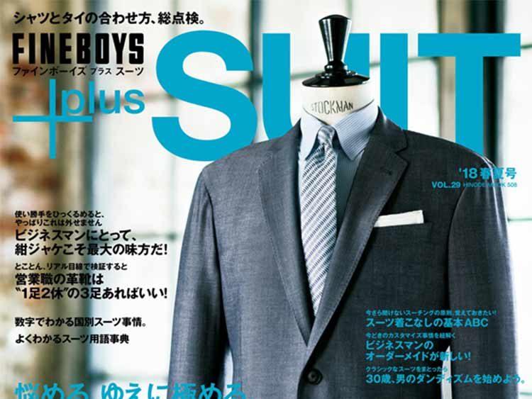 雑誌掲載情報「別冊FINEBOYS+SUIT'18春夏号」