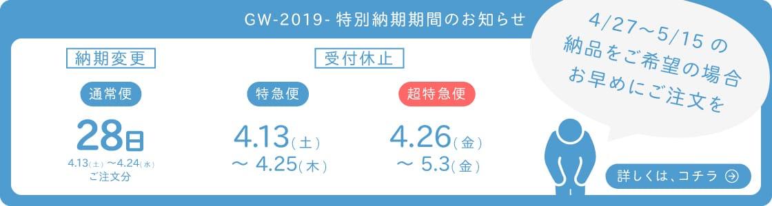 2019 GW 特別納期期間のお知らせ
