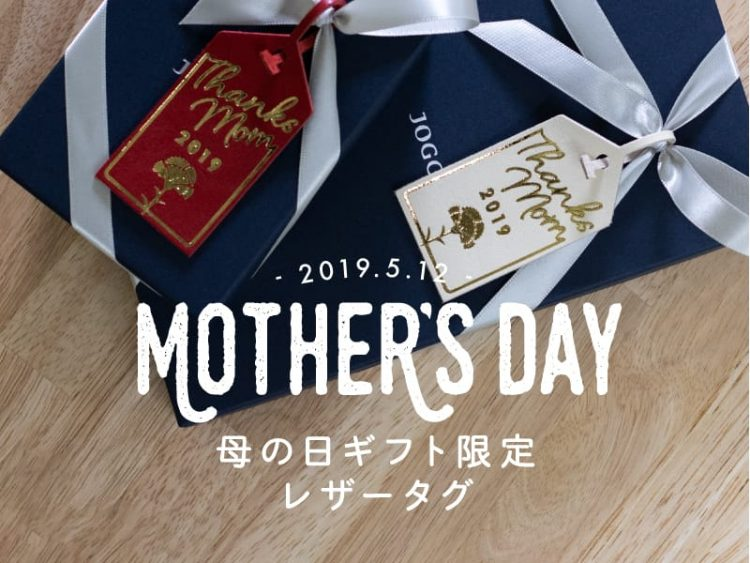 motherday2019-leather-tag