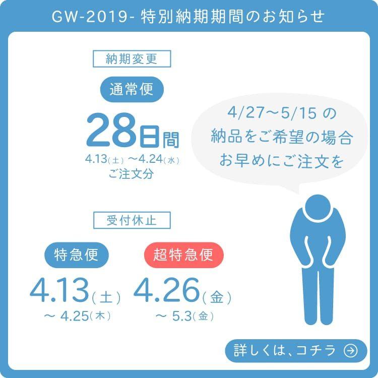 GW特別納期期間のお知らせ