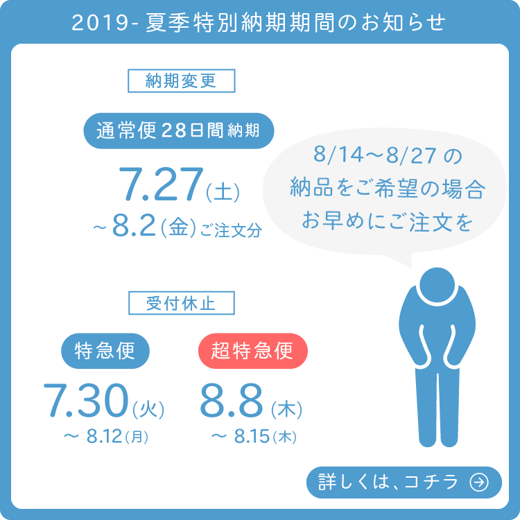 2019 夏季 特別納期期間のお知らせ