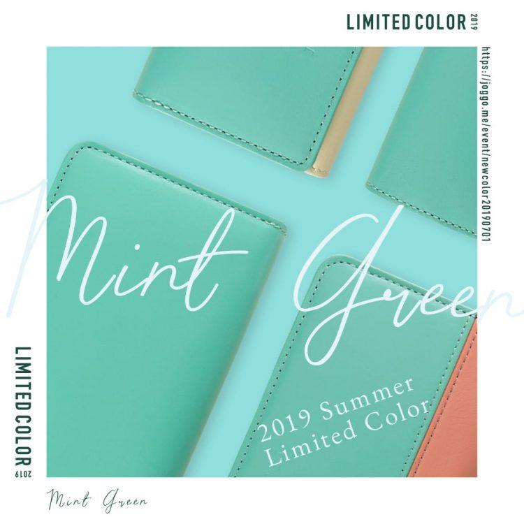 20190806_mintgreen_info