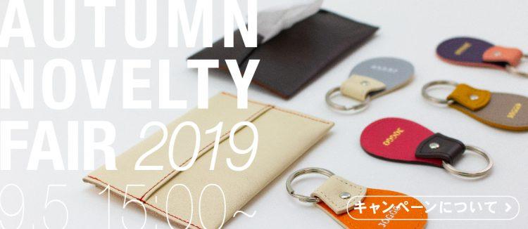 2019 Autumn Novelty Fairのお知らせ