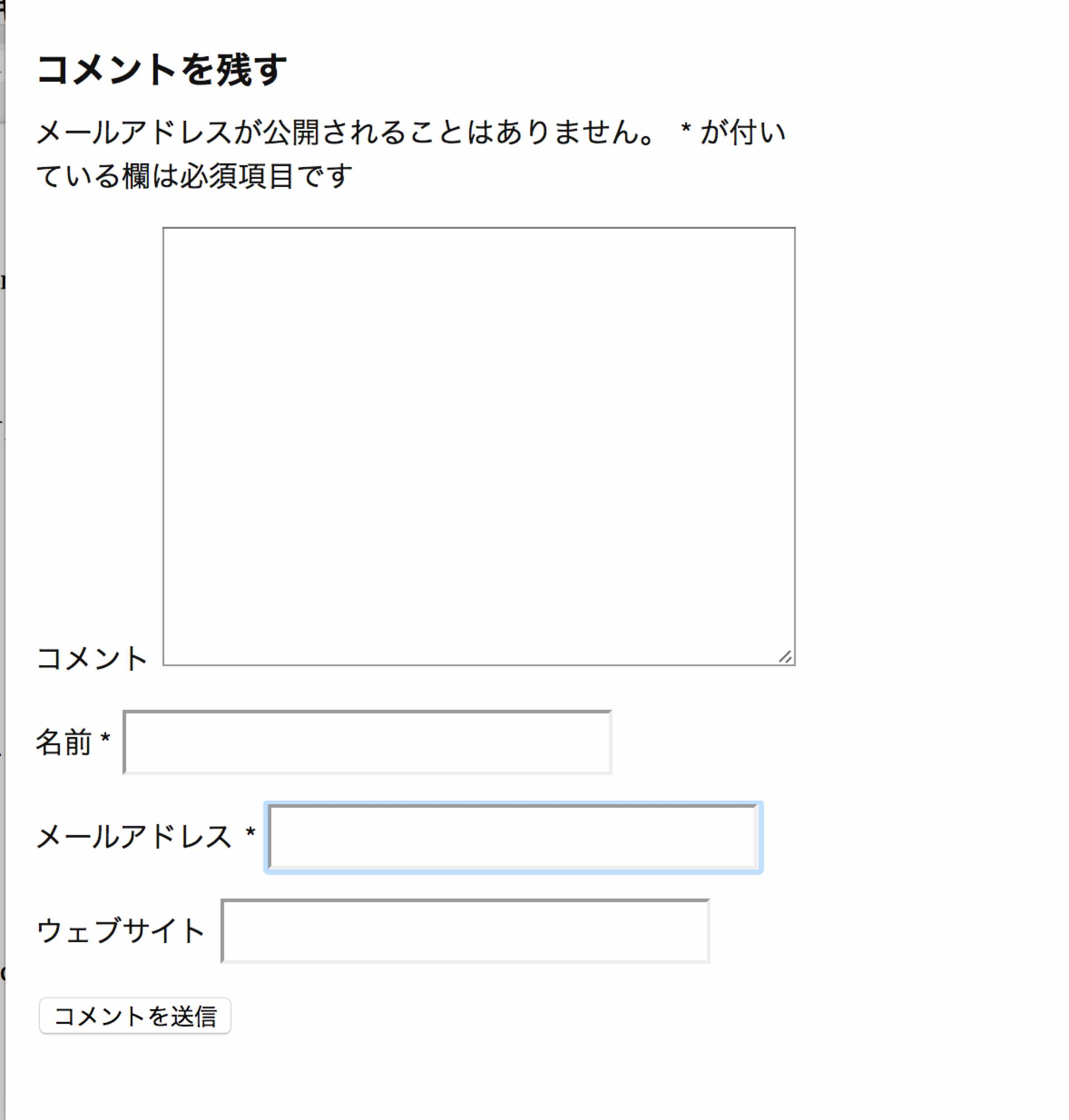 default_comment_form