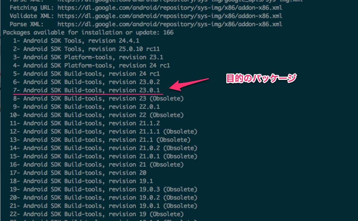 build_tools_2301