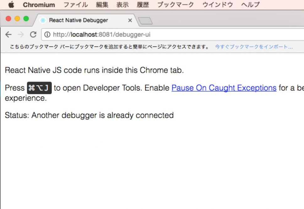 chromeiumdebugwindow