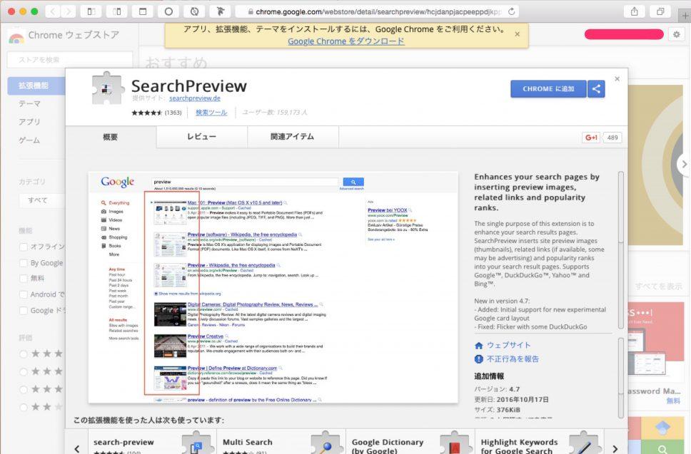 SearchPreviewstore-1