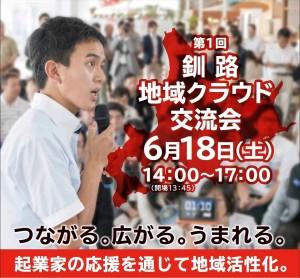 第1回釧路 地域クラウド交流会を開催いたします!