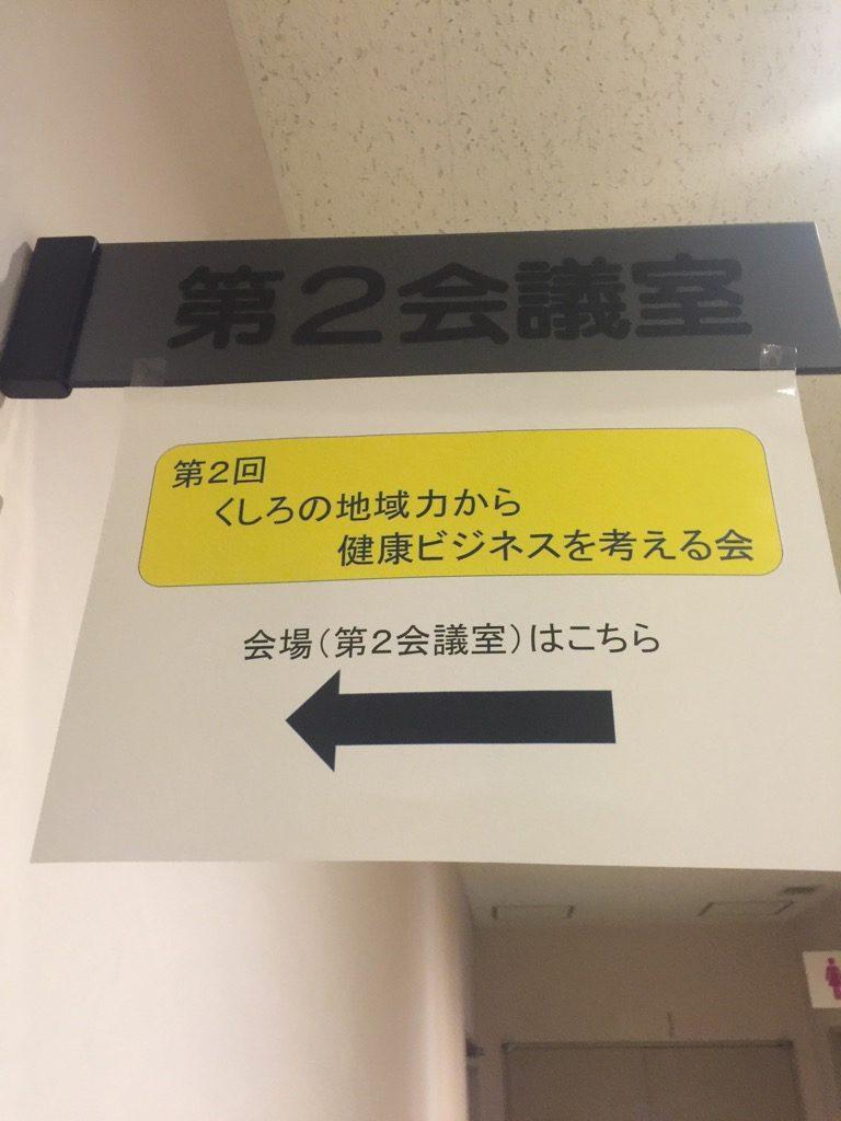 北海道釧路にてワークショップに参加してきました。
