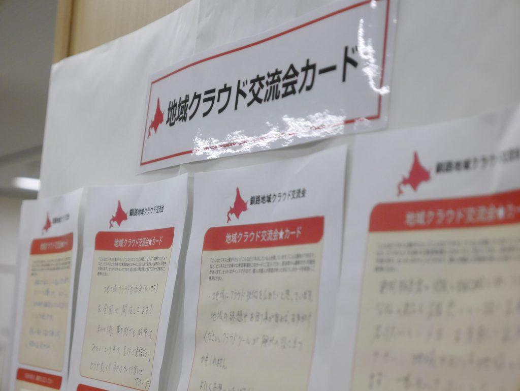 誰でも参加可能!『釧路地域クラウド交流会』を解説します!!(開催報告後編)