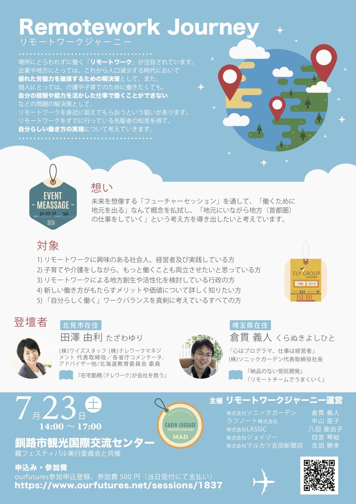 7月23日はリモートワークジャーニー@釧路です!