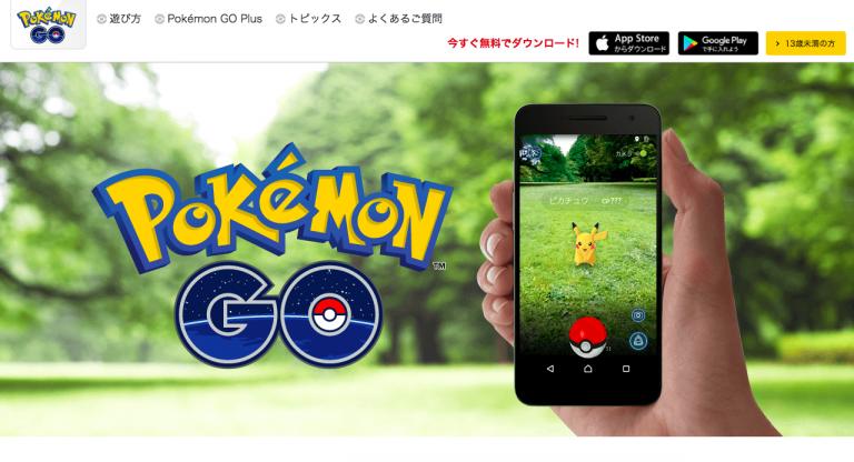Pokémon GO で近隣のポケモン出現をkintoneの通知で受け取ってみる