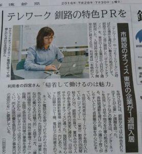 北海道釧路市のサテライトオフィスを利用してきました!