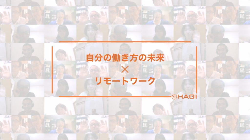 リモートワークジャーニー@萩に参加してきました。