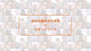 remote_hagi_cap_02