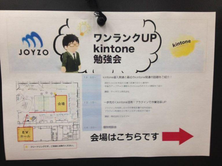 kintoneプラグインをセミナーで体験いただきました