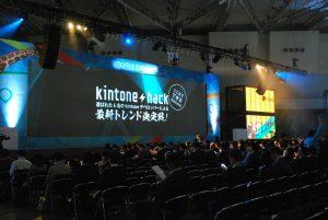 kintone hackを制すのは誰だ!Cybozu Days 2017 -day1-